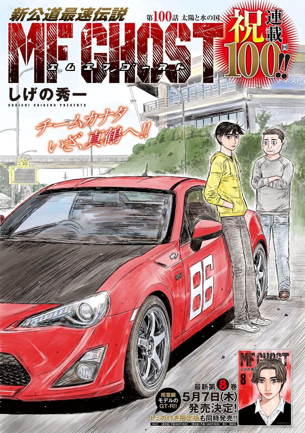 MF Ghost Manga